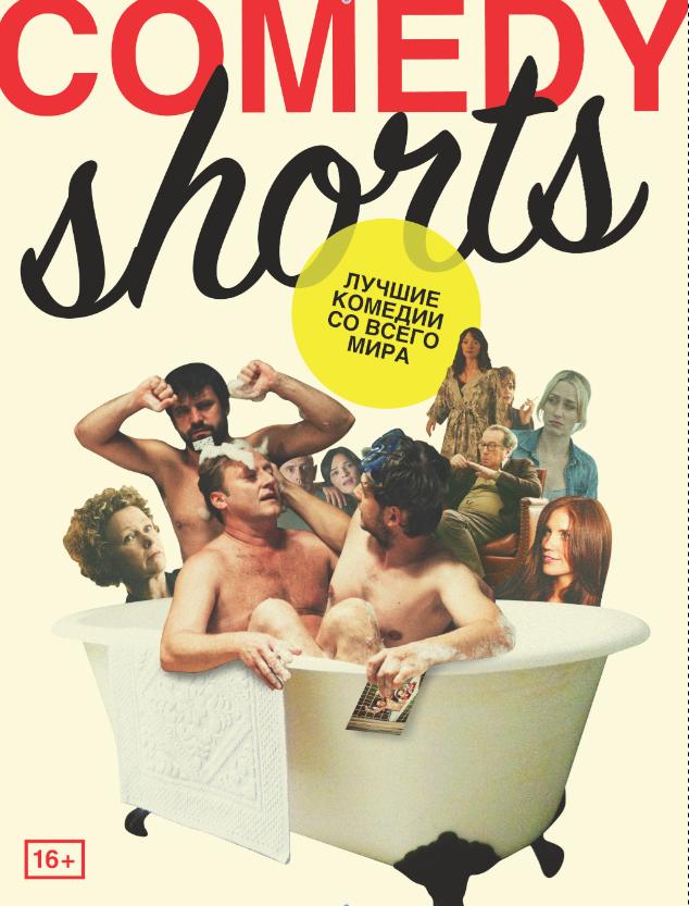 """Сборник короткометражек """"Comedy Shorts"""""""