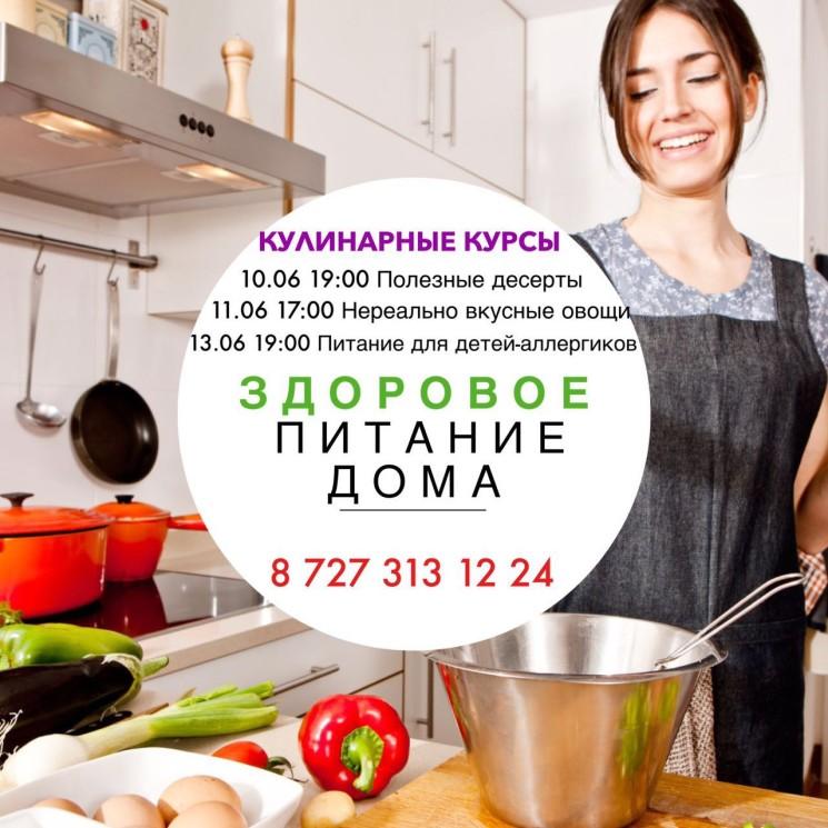"""Курсы """"Здоровое питание дома"""""""