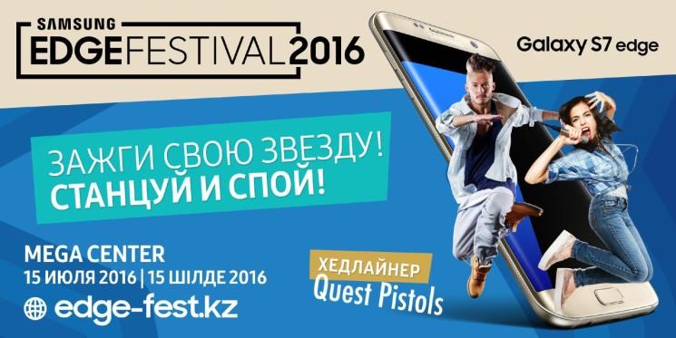 Фестиваль современной поп-культуры Edge Fest