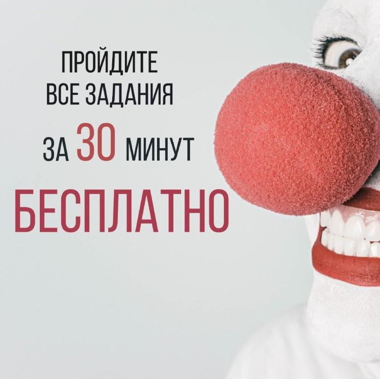 """Квест """"Ужасы по дешевке"""""""