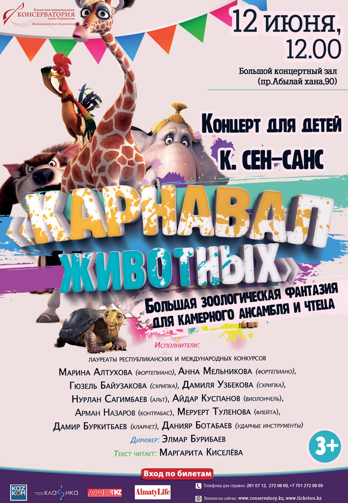 3480u2479_konservatoria-karnaval-zhivotnyh