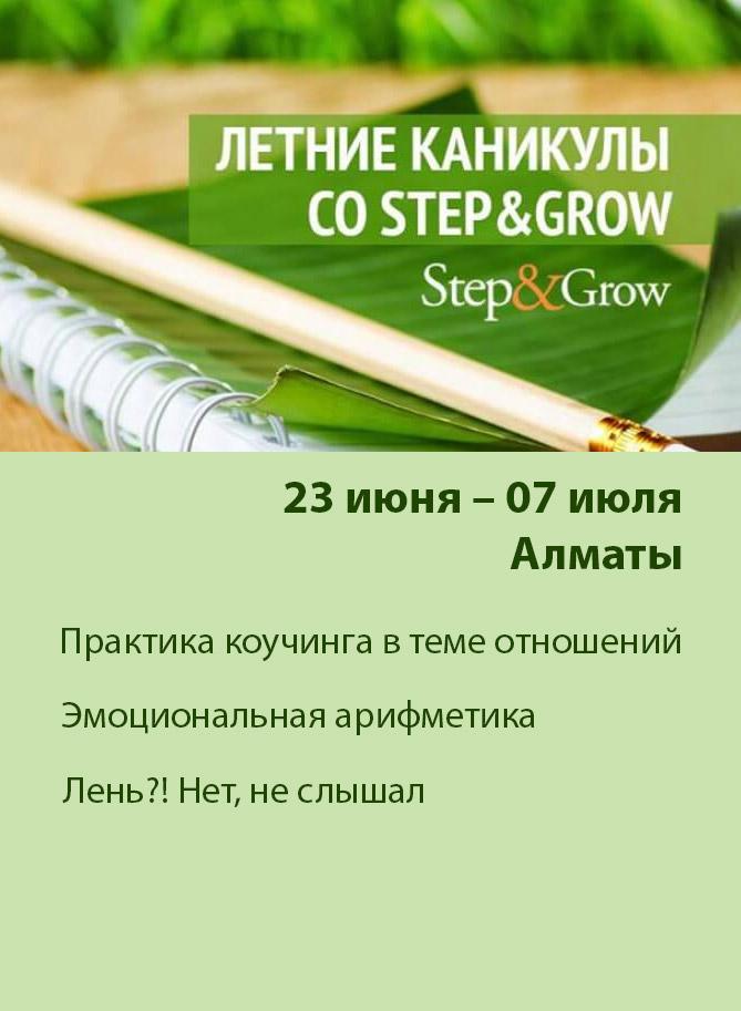 Летний практикум в Step&Grow