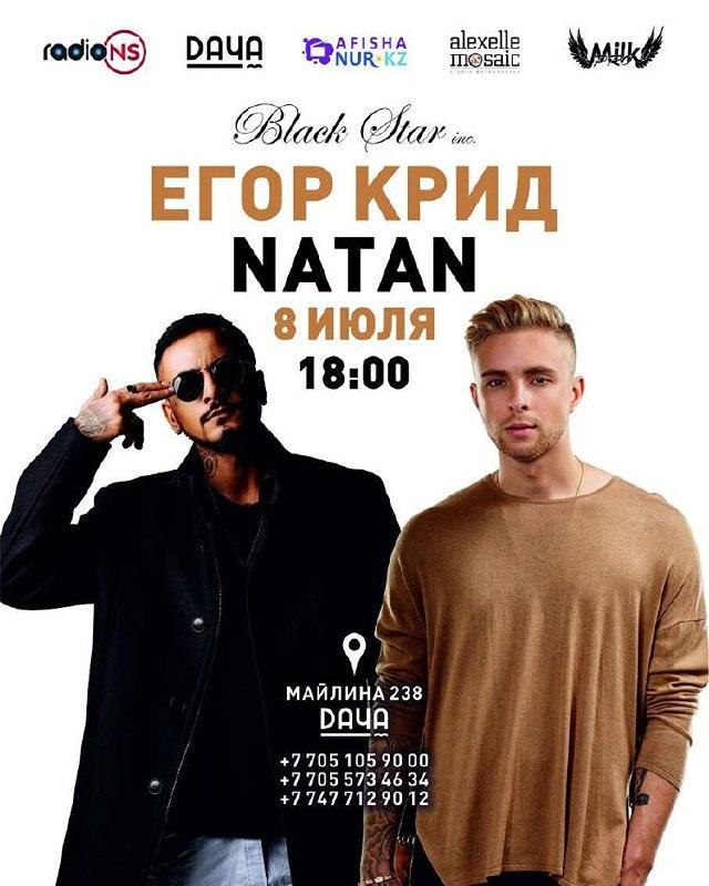 Егор и Натан в Алматы