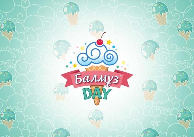 """Фестиваль мороженого """"БалмұзDAY"""""""