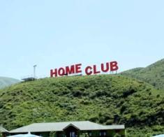 Центр семейного отдыха Home Club
