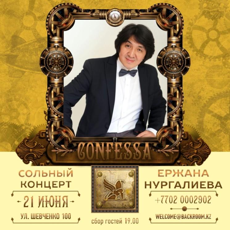 Сольный концерт Ержана Нургалиева Confessa