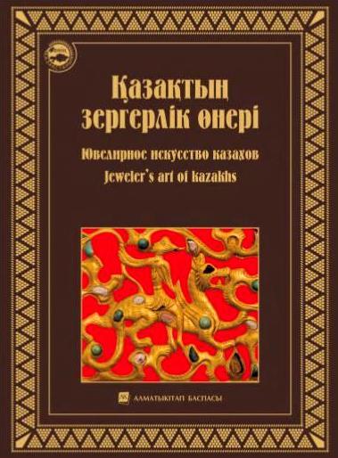 "Презентация книги ""Ювелирное искусство Казахстана"""