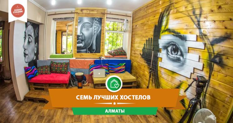 hostels-almaty