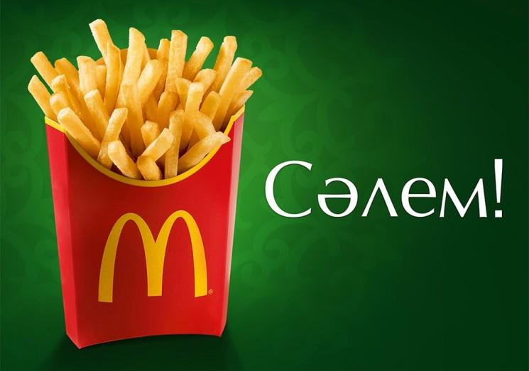 McDonald's в Алматы откроется 10 июня