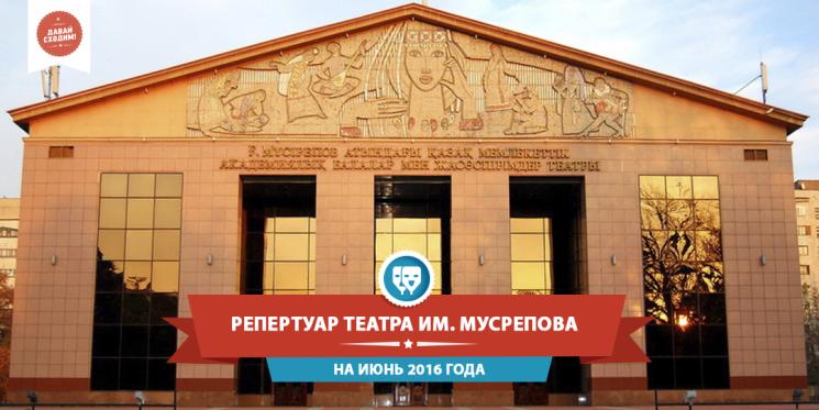 Репертуар ТЮЗа им. Мусрепова на июнь