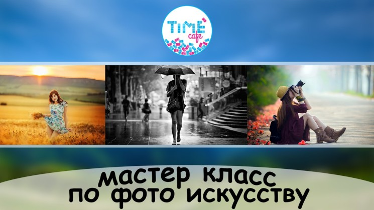 Мастер Класс по Фото Искусству в TimeCafe