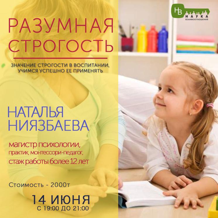 Практический семинар «Разумная строгость в воспитании»