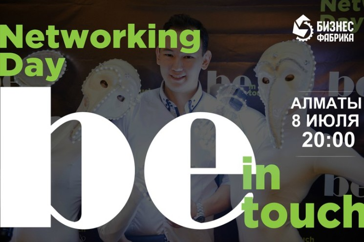 Networking Day «Вe In Touch»
