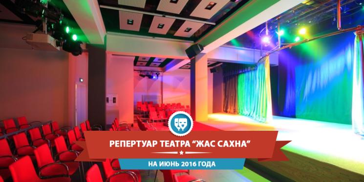 Репертуар театра Жас Сахна на июнь