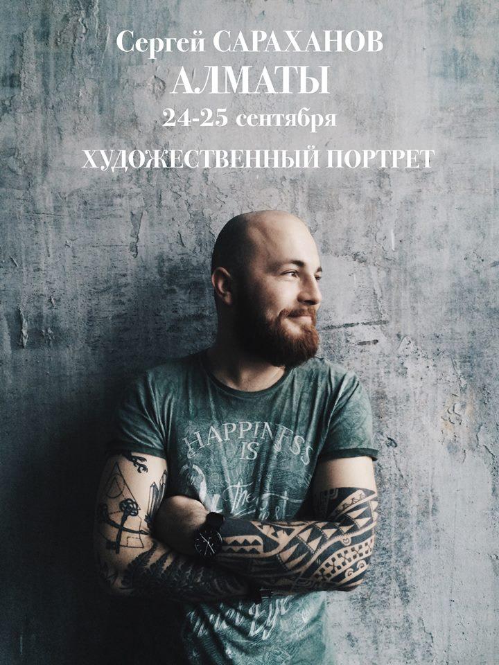 """Сергей Сараханов """"Художественный портрет"""""""