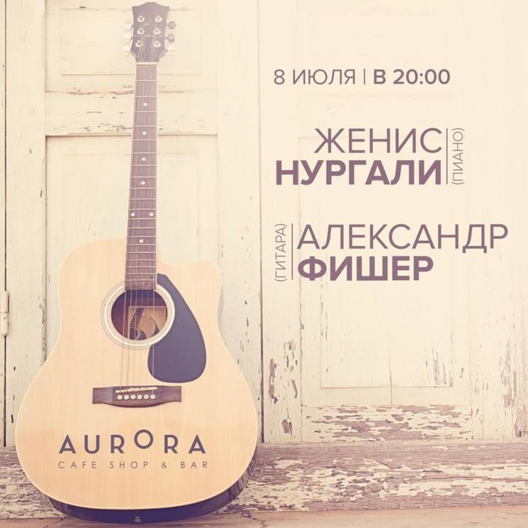 Женис Нургали и Александр Фишер в Aurora Cafe