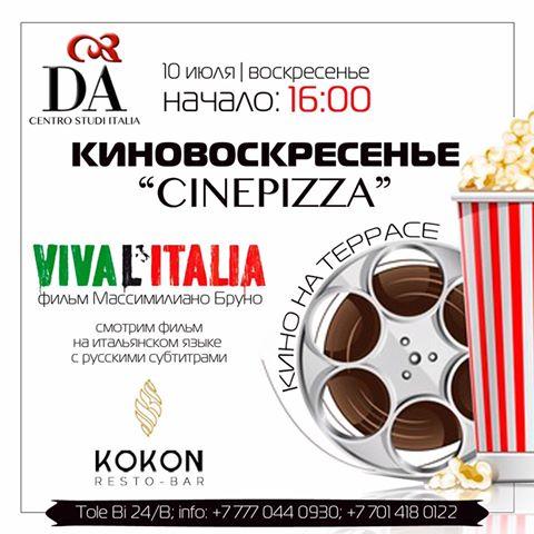 """Киновоскресенье """"Cinepizza"""""""