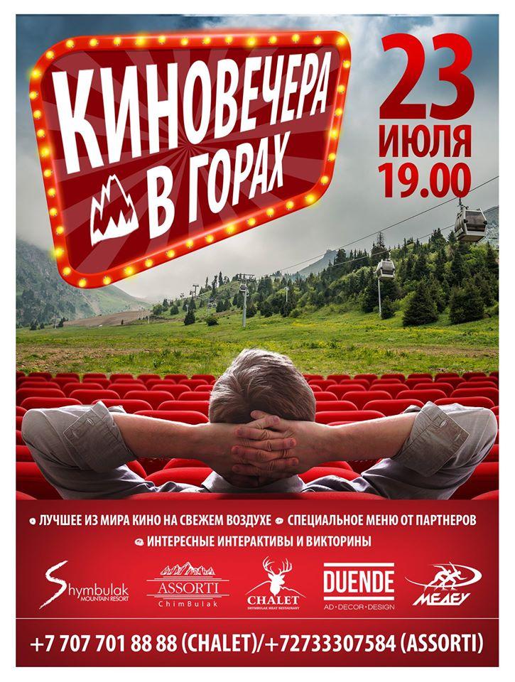 Кино ночь на Шымбулаке