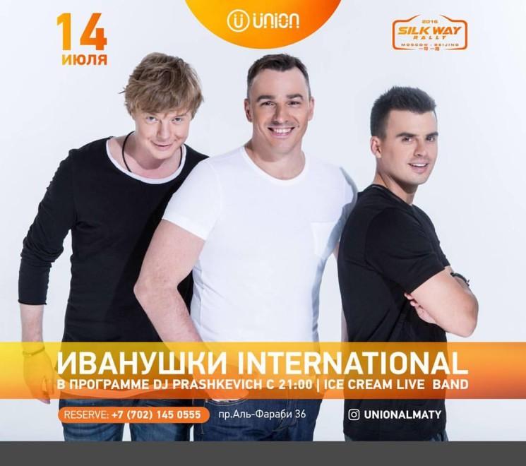 Иванушки International в Union