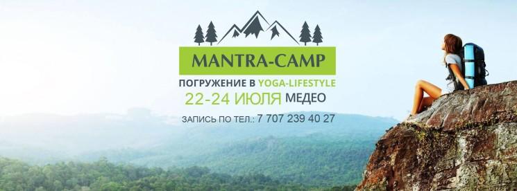 Mantra-camp на Медео