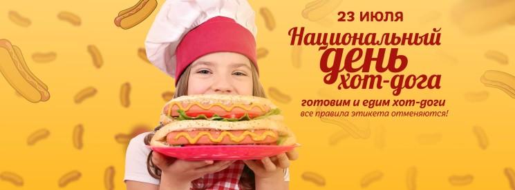 Национальный день хот-дога