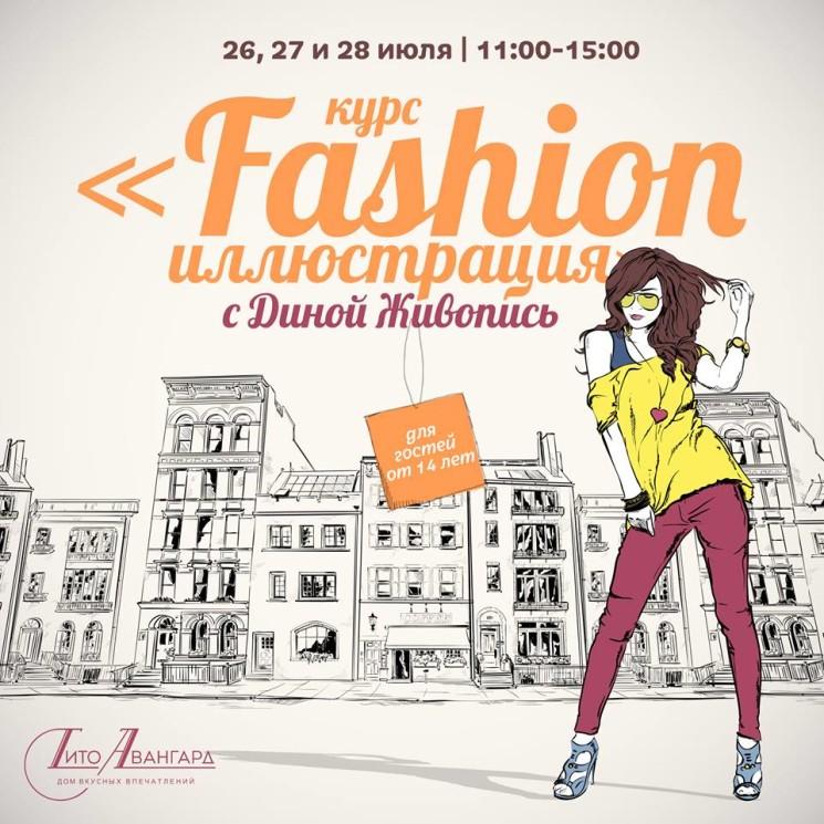 «Fashion иллюстрация» с Диной Живопись