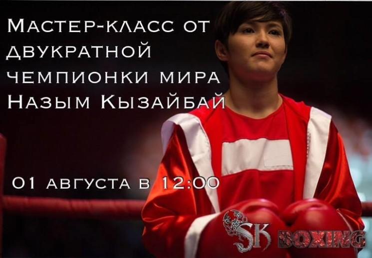 Мастер-класс от двукратной чемпионки мира: Назым Кызайбай