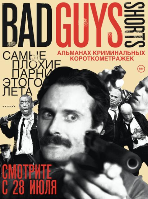 "Сборник короткометражек ""Bad Guys Shorts"""