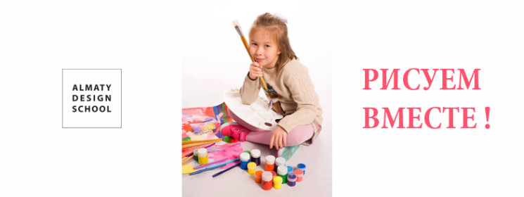 Презентация нового курса изобразительного искусства для детей