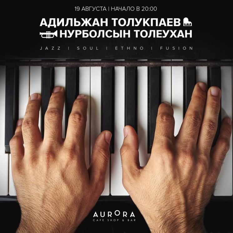 Адильжан Толукпаев  и Нурболсын Толеухан в Aurora Space