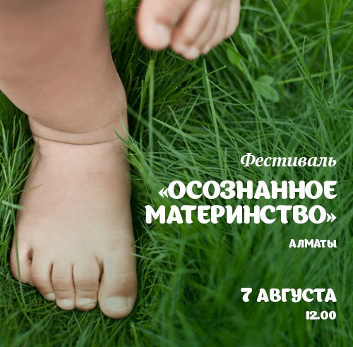 """Благотворительный фестиваль """"Осознанное материнство"""""""