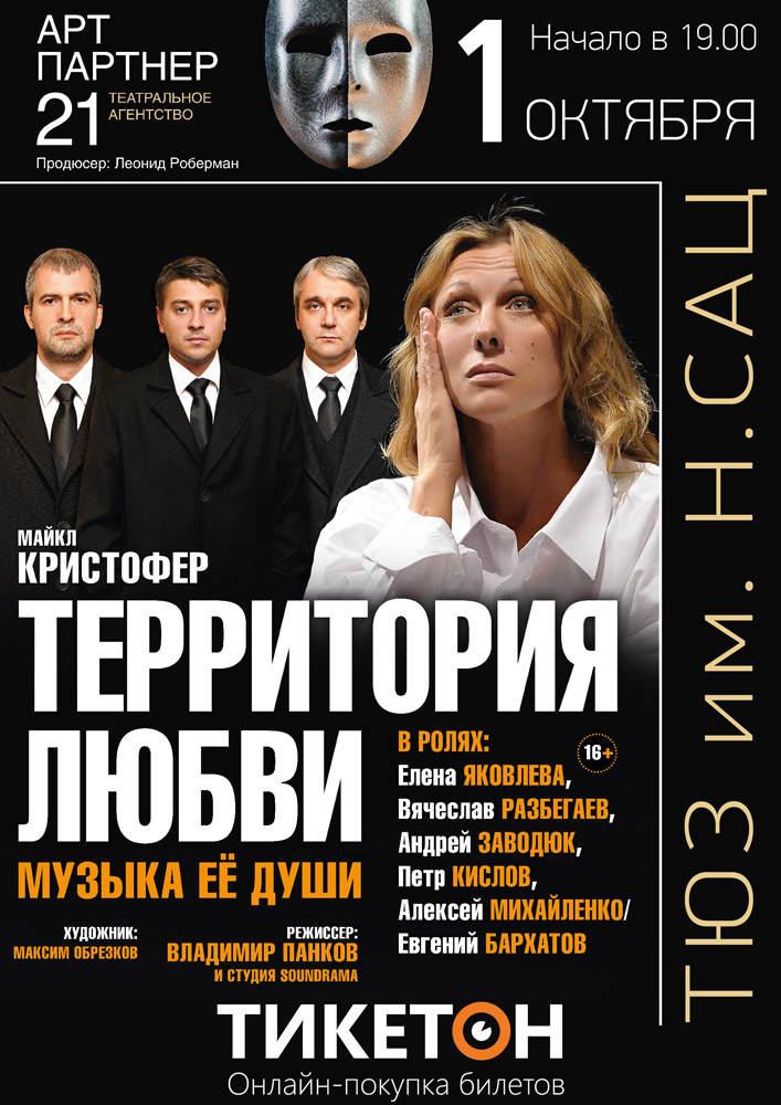 3588u2479_spektakl-territoria-lubvi-v-almaty