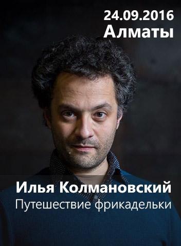 3595u2479_ilya-kolmanovsky-almaty-240916-frikadelka
