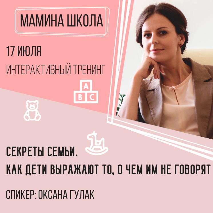3611u2479_mamina-shkola-oksana-gulak-sq