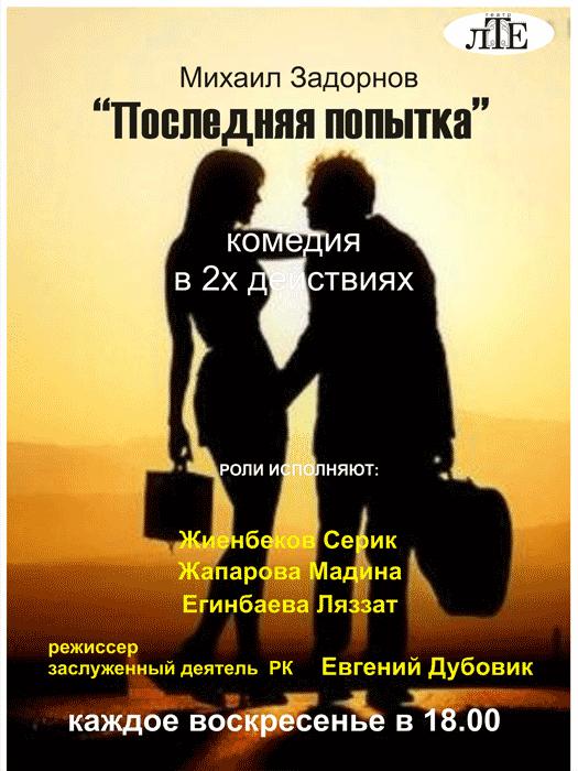 3969u10962_afishaposlednyaya-popytka