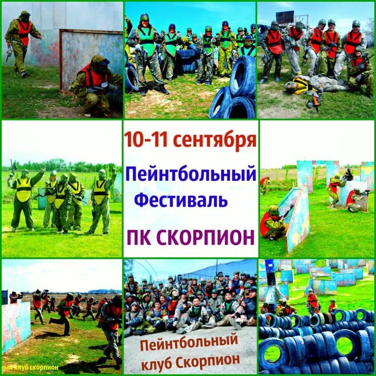 Пейнтбольный Фестиваль