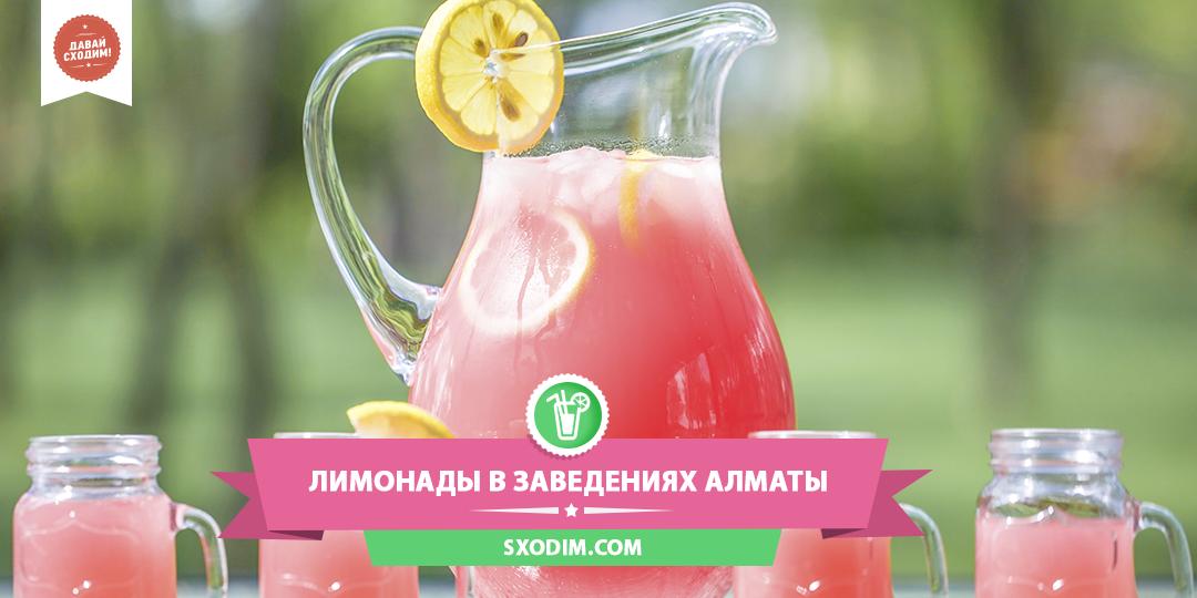 limonady-v-zavedeniyah-almaty