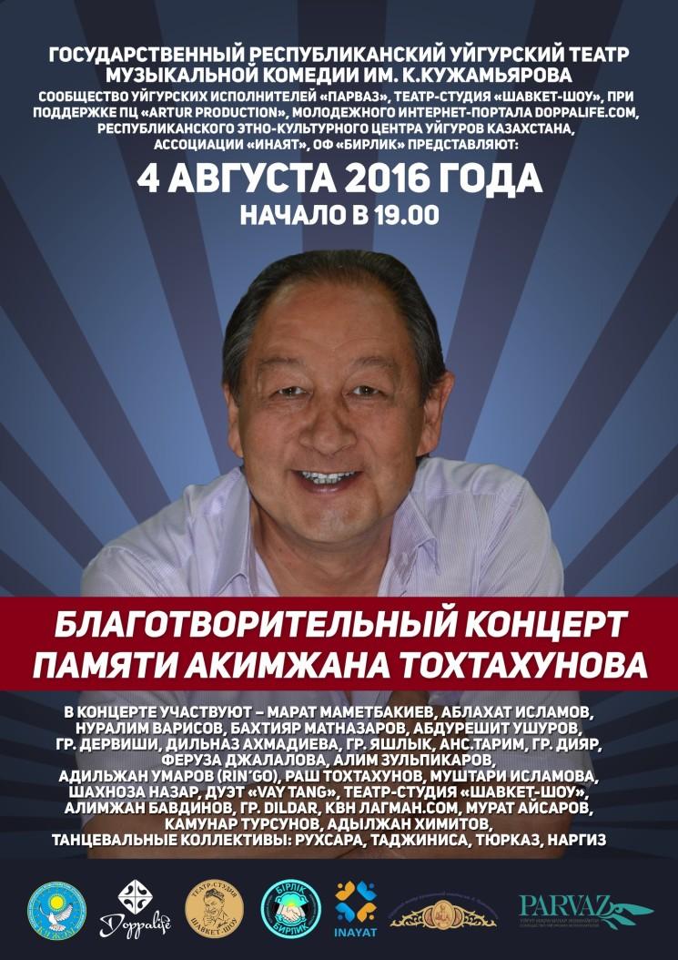 Концерт Памяти Акимжана Тохтахунова