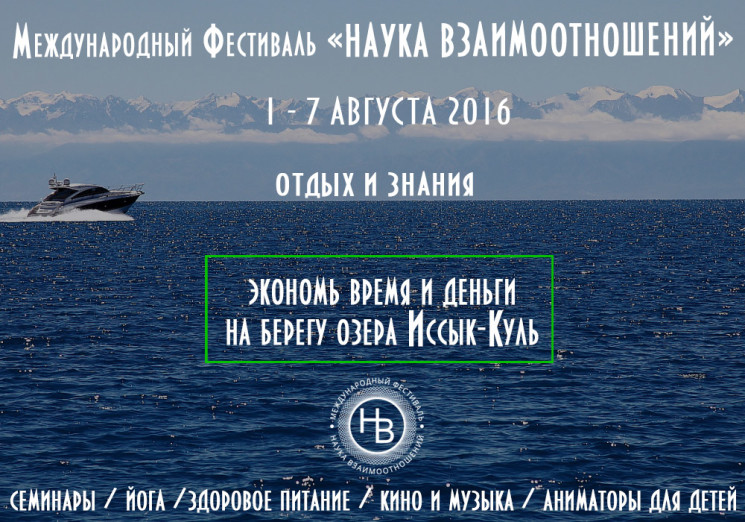 Фестиваль «Наука Взаимоотношений»