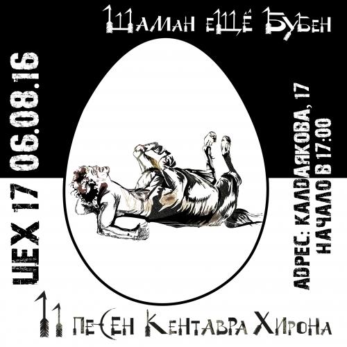 Выступление группы Shaman Ещё Бубен