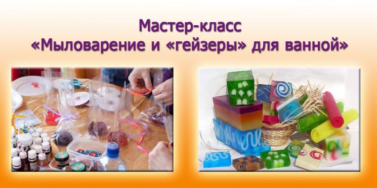 Мастер-класс: «Мыловарение и гейзеры для ванной»