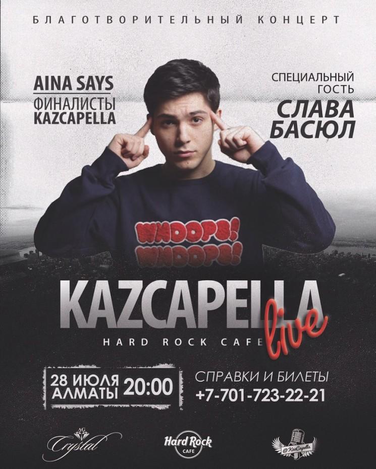 """Благотворительный концерт """"Kazcapella Live"""""""