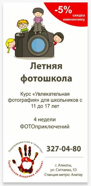 Курс «Увлекательная фотография» для школьников