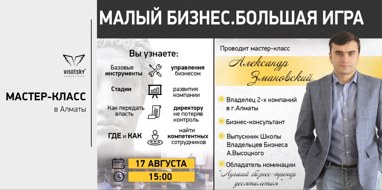 """Мастер-класс Александра Змановского """"Малый бизнес. Большая игра"""""""