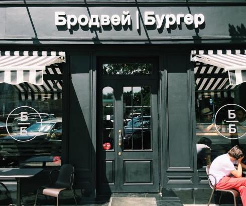 Кафе «Бродвей Бургер»
