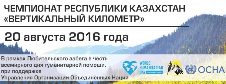 Чемпионат РК по Скайраннингу в дисциплине «Вертикальный километр»