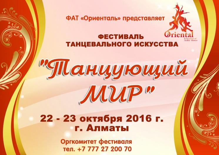 Фестиваль танцевального искусства «Танцующий мир 2016»