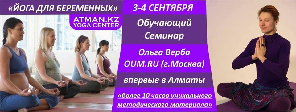 Верба йога для беременных 16