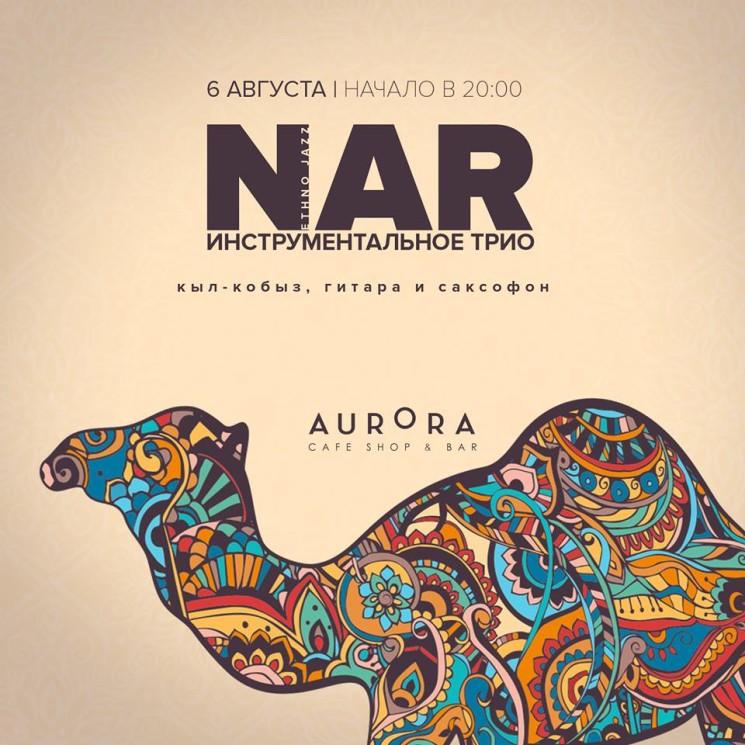 Выступление группы NAR в Aurora Space