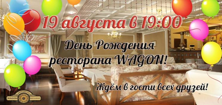 День Рождения ресторана Wagon